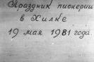 День пионерии 1981 год_1