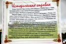 Открытие дугана в местности Бугутуй._1